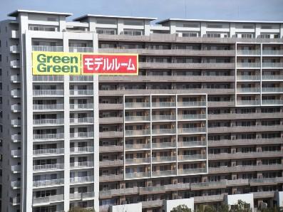 Green Green