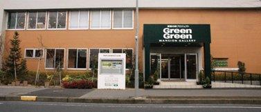 Green Greenマンションギャラリー