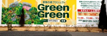 Green Greenマンションギャラリー壁面広告