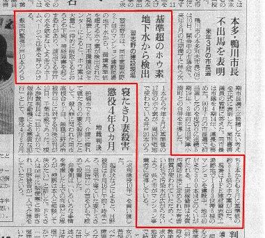 朝日新聞 平成20年9月11日