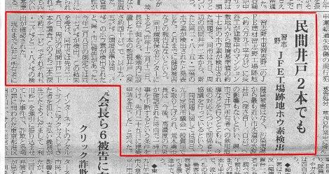 千葉日報 平成20年9月10日