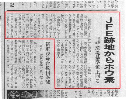 東京新聞 平成20年9月11日
